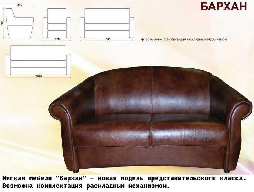Диван 2 Х Москва